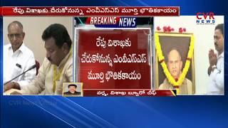 MVVS Murthy Dead Body To Reach Visakhapatnam Tomorrow | CVR NEWS - CVRNEWSOFFICIAL