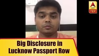 Lucknow Passport Row: Witness Claims He Was Abducted But Managed To Escape | ABP News - ABPNEWSTV