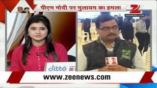 Mulayam Singh Yadav accuses PM Modi of copying his schemes - ZEENEWS