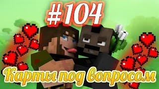 ����� ��� �������� #104 (����� - ������) Minecraft [����������� �����]