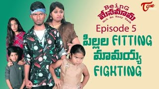 Being Menamama | Telugu Comedy | Epi #5 | Pillalu Fitting..Mamayya Fighting | Nagendra K | TeluguOne - TELUGUONE