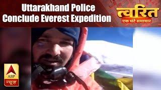 Twarit: 3 members of Uttarakhand police team conclude Everest expedition - ABPNEWSTV