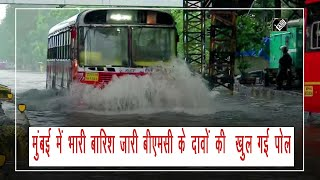 मुंबई में भारी बारिश जारी बीएमसी के दावों की  खुल गई पोल