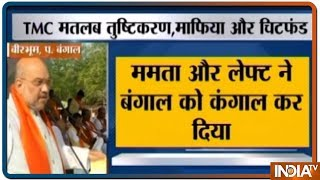 Amit Shah: TMC मतलब तुष्टिकरण, माफिया और चिट-फंड वाली सरकार - INDIATV