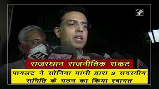 video : राजस्थान राजनीतिक संकट, पायलट ने सोनिया गांधी द्वारा 3 सदस्यीय समिति के गठन का किया स्वागत