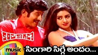 Kanchu Kagada Telugu Movie | Singari Sigge Andam Full Video Song | Krishna | Sridevi | Mango Music - MANGOMUSIC