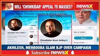 Can PM Narendra Modi Campaign Main Bhi Chowkidar Grab Votes For BJP In 2019 Lok Sabha Elections? - NEWSXLIVE