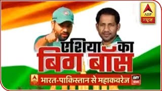 Watch Bigg Boss of Asia Cup ahead of India-Pakistan match right now on ABP News - ABPNEWSTV