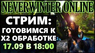 Neverwinter online - Готовимся к х2 обработке Стрим