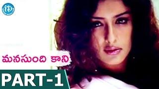 Manasundi Kaani Full Movie Part 1    Sriram, Meera Jasmine    S.S.Stanley    Stanly Label - IDREAMMOVIES