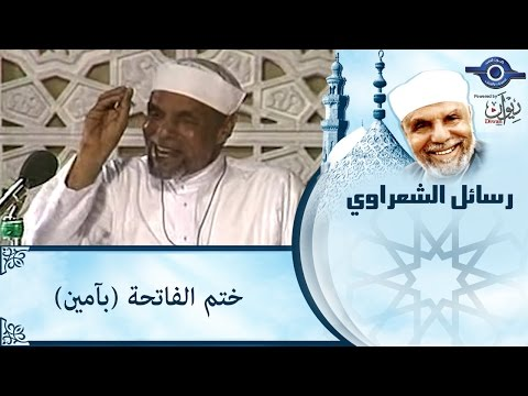 الشيخ الشعراوي | ختم الفاتحة (بآمين)