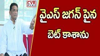 వైఎస్ జగన్ పైన బెట్ కాశాను.. | I will bet on Telangana Assembly Polls | CVR News - CVRNEWSOFFICIAL