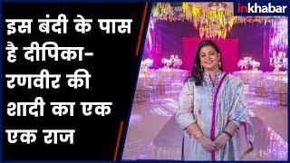 रणवीर सिंह और दीपिका पादुकोण की शादी का एक खास राज जानती है ये महिला, ऐसा होगा दीपिका का वेडिंग लुक - ITVNEWSINDIA