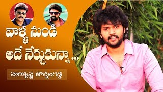 I learnt it from Chiranjeevi & Balakrishna: Prementha Panichese Narayana hero Hari Krishna Interview - IGTELUGU
