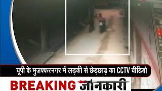 Morning Breaking: CCTV footage of eve teasing pops up in UP's Muzaffarnagar - ZEENEWS