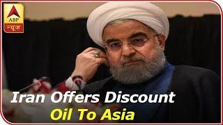 Twarit Vishwa: Iran offers discount oil to Asia - ABPNEWSTV