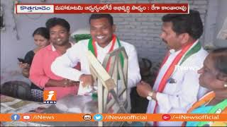 Congress Candidate Rega Kantha Rao Speed Up Election Campaign in Kothagudem | iNews - INEWS