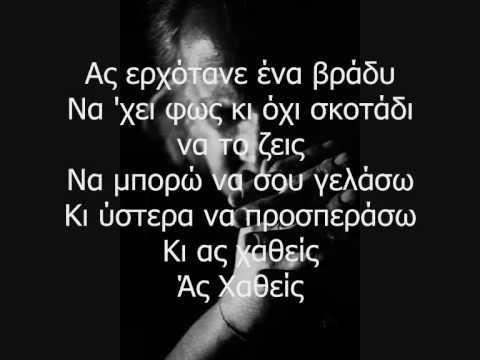 Ας Χαθείς - Χρίστος Θηβαίος (with Lyrics)
