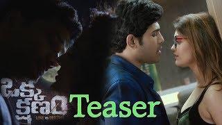 Allu Sirish's OKKA KSHANAM official teaser || VI Anand || Surbhi || Seerat Kapoor - IGTELUGU