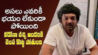 Nobody has any fear in them: Puri Jagannadh || Janata Curfew | కరోనా వచ్చి అందరి చెంప కొట్ట పోతుంది - IGTELUGU