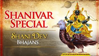 शनिवार स्पेशल भजन - Saturday Special Bhajans - Most Popular Shani Dev Bhajan - BHAKTISONGS