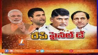 Debate On TRS and Mahakutami Parties Election Campaign Effect on Polling | TS Polls 2018 | iNews - INEWS