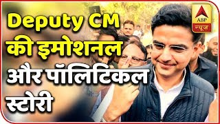 Know how Sachin Pilot managed to get deputy CM berth in Rajasthan| Master Stroke - ABPNEWSTV