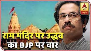 Mumbai: Is Ram temple a jumla, asks Uddhav | Super 9 - ABPNEWSTV