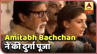 Amitabh Bachchan offers prayers to Maa Durga - ABPNEWSTV