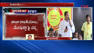 T-TDP Senior Leaders Meeting In NTR Trust Bhavan Over Elections Campaign | CVR NEWS - CVRNEWSOFFICIAL