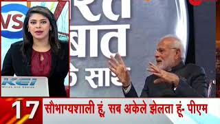 Headlines: PM Modi addresses Bharat Ki Baat, Sabke Saath programme in London - ZEENEWS
