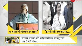 DNA test of 'Acharya' Narendra Modi - ZEENEWS