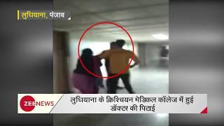 Ludhiana : Doctor attacked by kin of deceased patient | मृत बच्चे के परिजनों ने डॉक्टर से की मारपीट - ZEENEWS