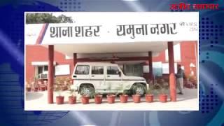 video : यमुनानगर में दुष्कर्म करने का मामला आया सामने