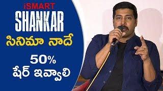 Hero Akash Controversial Press Meet regarding iSMART SHANKAR Copy Rights issue - TFPC