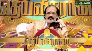 Deiviga Ragam – Iniya Udhayam 14-09-2016 – Puthuyugam TV