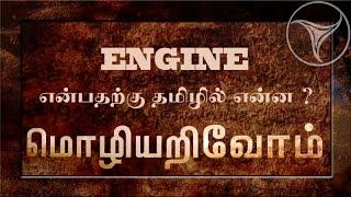 """Mozhi Arivom 26-10-2015 """"ENGINE"""" – Puthiya Thalaimurai Tv Show"""