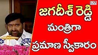 Guntakandla Jagadish Reddy Takes Oath As Telangana Cabinet Minister LIVE | Raj Bhavan | CVR NEWS - CVRNEWSOFFICIAL