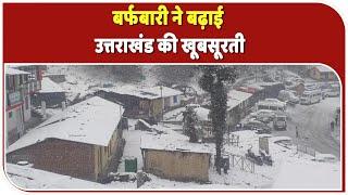 video : Heavy Snowfall की वादियों में लिपटा Uttarakhand