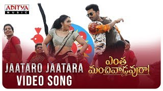 Jaataro Jaatara Video Song | Entha Manchivaadavuraa | KalyanRam | GopiSundar | Natasha - ADITYAMUSIC