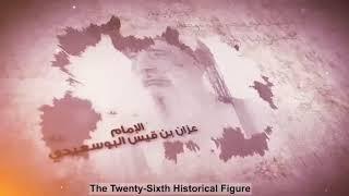 الشخصية السادسة والعشرون من #شخصيات_حكمت_عمان عزان بن قيس البوسعيدي #امام_عمان