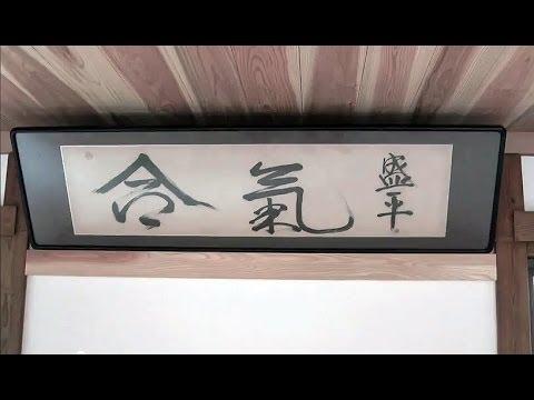 Iwama, the birthplace of Aikido.