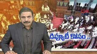 డిప్యూటీ కోసం : Political Party Strategies for Rajya Sabha Deputy Chairman Election |CVR Highlights - CVRNEWSOFFICIAL