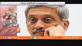 Why Amit Shah And NDA Govt Can't Make Manohar Parrikar Resigns | iNews - INEWS