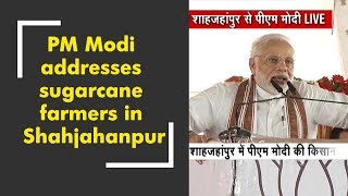 PM Modi addresses sugarcane farmers in Shahjahanpur - ZEENEWS