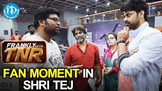 Fan Moment In Shri Tej Interview || Frankly With TNR - IDREAMMOVIES