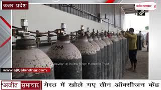 video : Meerut में खोले गए Three Oxygen Centers