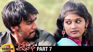 Railway Station Telugu Full Movie HD | Shiva | Sandeep | Sandhya | Sravani | Part 7 | Mango Videos - MANGOVIDEOS