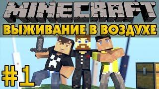 ��������� � ������� #1 - ������ - Minecraft ����������� �����