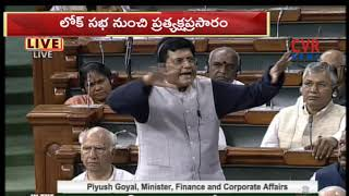 Minister Piyush Goyal Speech in Lok Sabha | CVR NEWS - CVRNEWSOFFICIAL